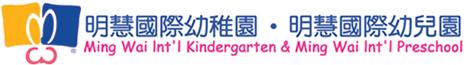 Ming Wai Int'l Kindergarten & Ming Wai Int'l Preschool